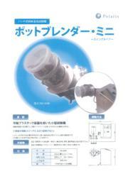 バッチ式粉体混合試験機『ポットブレンダー・ミニ』 表紙画像