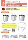 片テーパー型容器 架台付【KTT-ASC】 表紙画像
