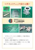 【技術資料】マグネットチェック項目公開!【重要資料】 表紙画像