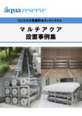 貯水タンクシステム『マルチアクア』設置事例集