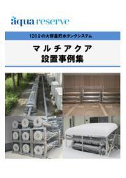貯水タンクシステム『マルチアクア』設置事例集 表紙画像