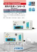 可燃性・毒性ガス検知警報器ガスバスターシリーズ