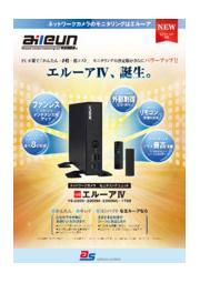 ネットワークカメラ・モニタリングユニット エルーア4シリーズ 表紙画像
