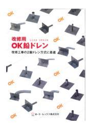 防水改修用 OK鉛ドレン【カタログリニューアル】 表紙画像