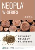 NEOPLA-W シリーズ