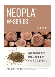 NEOPLA-W シリーズ 表紙画像