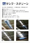 遮光カーテン 「サンワ・スクリーン」 製品カタログ