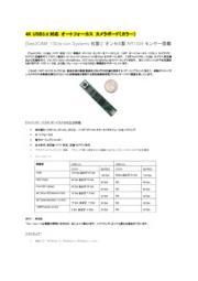 4K USB3.0対応 オートフォーカス カメラボード(カラー) 表紙画像