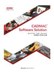 総合カタログ『CADMAC Software Solution』 表紙画像