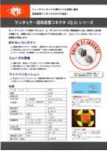 ワンタッチ・超高密度コネクタ『CQ21シリーズ』