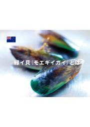 【資料】緑イ貝(モエギイガイ)とは 表紙画像