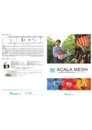 『ACALA MESH』製品カタログ 表紙画像