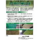 コケ吹付け緑化工法 カタログ 表紙画像