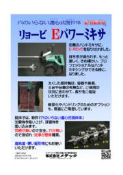 ハンドミキサ『リョービ Eパワーミキサ』 【デモ機レンタル】 表紙画像