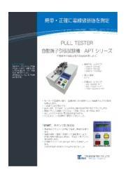 自動端子引張試験機 APT シリーズ 表紙画像