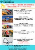 自動車のパイプ曲げ加工サービス カタログ