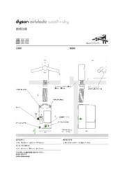 ダイソン Airblade Wash+Dry 技術仕様 表紙画像