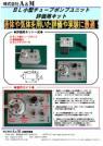 BL小型チューブポンプユニット「評価用キット」 表紙画像