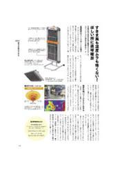 遠赤外線型電気ヒーター『ホカットeシリーズ』 表紙画像