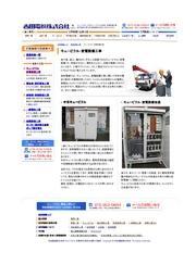 キュービクル・変電設備工事 表紙画像