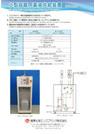 小型容器用薬液供給装置『SCS series』 表紙画像