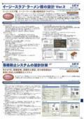 イージースラブ・ラーメン橋の設計Ver2/落橋防止システムの設計計算 カタログ