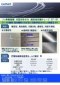 フッ素樹脂製 引裂き性付与細径高収縮チューブ『EIT-SR』