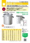 密閉容器目盛付(バンド式)【CTL-M】 表紙画像