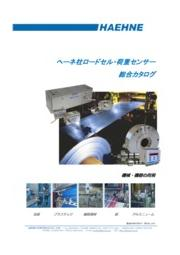 荷重計測向け『ヘーネ社製ロードセル』 表紙画像