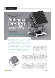 最適なアンテナ設計への取り組み 表紙画像