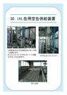 18L缶用空缶供給装置 表紙画像