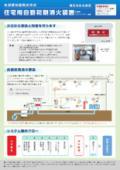 『水道直結型乾式方式 住宅用自動初期消火装置』