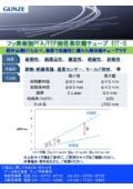 フッ素樹脂PFA/FEP細径高収縮チューブ『EIT-S』