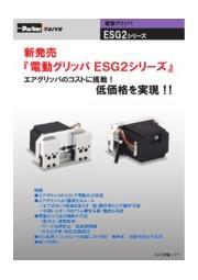 TAIYO 電動グリッパESG2シリーズ 表紙画像