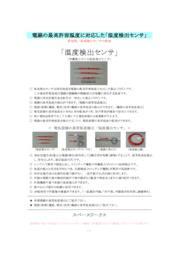 温度検出センサ製品カタログ 表紙画像