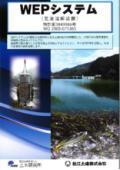 『WEPシステム(気液溶解装置)』 表紙画像