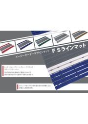 FSラインマット資料 表紙画像