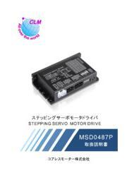 ステッピングモータ MSD0487P 表紙画像