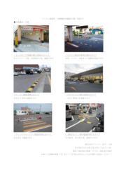 【商業施設の事例】アルコムの減速帯設置例 表紙画像