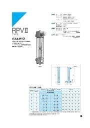 流量計 フランジタイプ RPVII TYPE 表紙画像