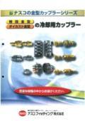 樹脂金型・ダイカスト金型冷却用「金型カップラーシリーズ」