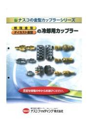 樹脂金型・ダイカスト金型冷却用「金型カップラーシリーズ」 表紙画像