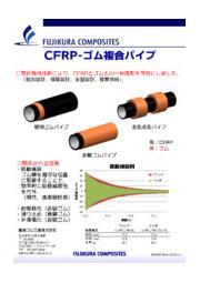 CFRPゴム複合パイプ 表紙画像