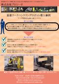 重量ワークハンドリングロボット 導入事例