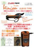 バッテリー式剪定ハサミ『ヴィビオン ULB150 TYPE』
