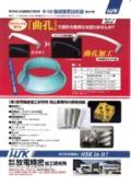株式会社放電精密加工研究所 技術紹介『曲孔加工』 表紙画像