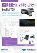 超高解像度ナローマルチビームソナー『SeaBat T50』