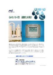 Q46 84過酸化水素水計 表紙画像
