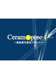 CeramOptec社製『高品質石英光ファイバー』 表紙画像