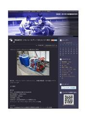コモンレールディーゼルエンジン動力計 カタログ 表紙画像